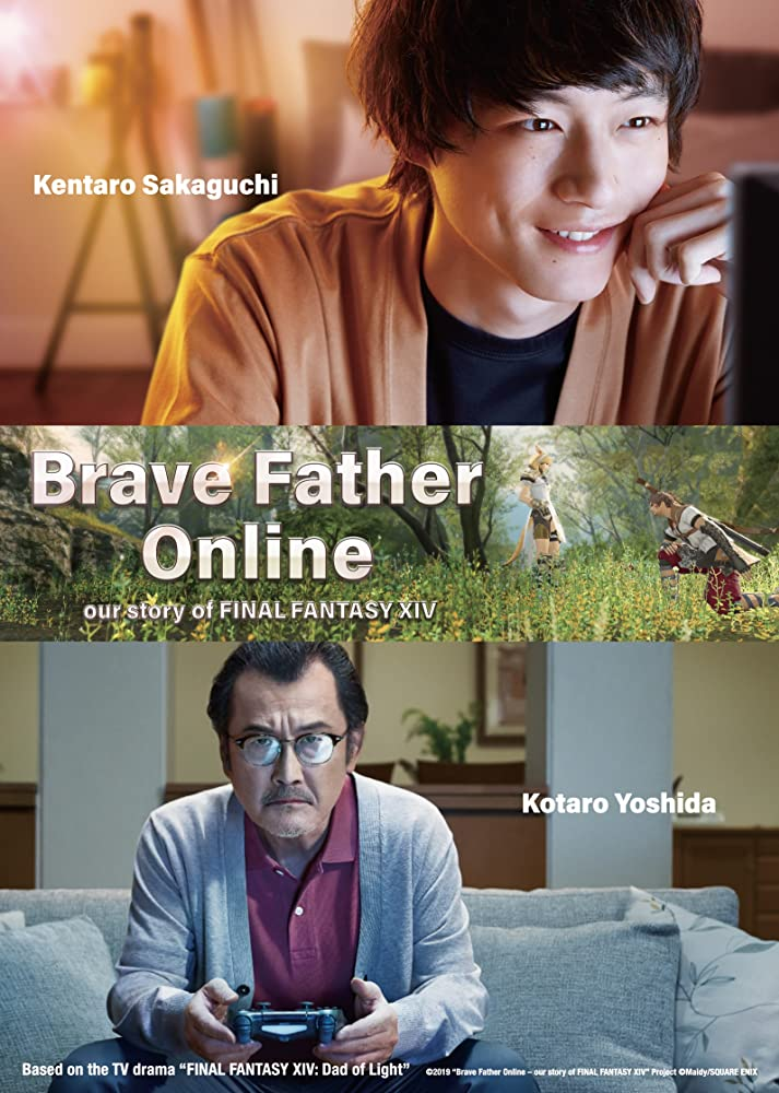 BRAVE FATHER ONLINE OUR STORY OF FINAL FANTASY XIV (2019) คุณพ่อนักรบแห่งแสง