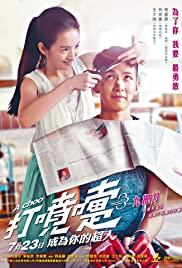 A Choo (2020) Netflix ฮัดเช้ย รักแท้ไม่แพ้ทาง