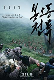The Battle Roar to Victory (2019) การต่อสู้ สู่ชัยชนะ