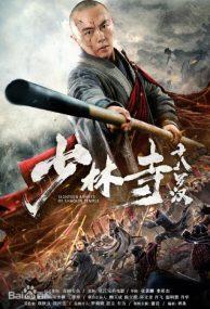 Vanquishing the Demons (2020) สงครามปีศาจแห่งเซ่าหลิน