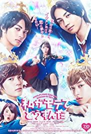 Watashi ga motete Dousunda (2020) เมื่อสาววายกลายเป็นสาวฮอต