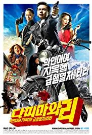 Dachimawa Lee (2008)