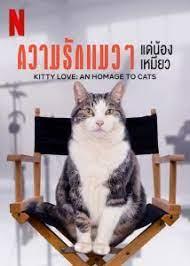 Kitty Love An Homage to Cats (2021) ความรักแมวๆ แด่น้องเหมียว