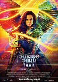 4k Wonder Woman 1984 (2020) IMAX