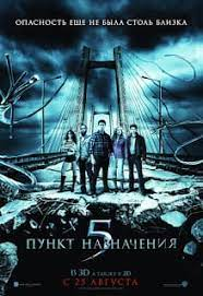 4k Final Destination 5 โกงตายสุดขีด (2011)