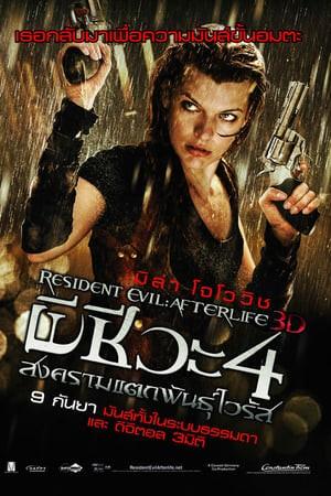 4k Resident Evil Completed (2010)